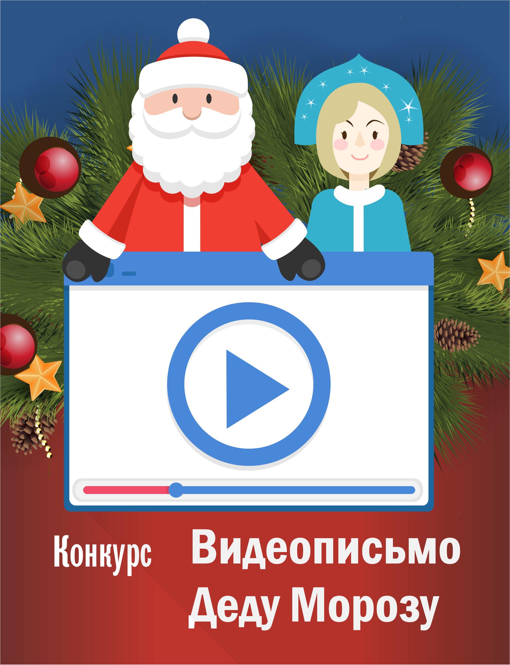Открытка от Дедушки Мороза Услуги Детский Рим